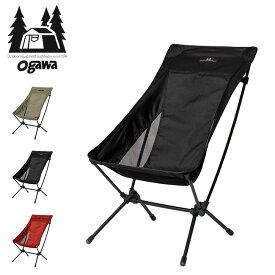 オガワ ツーアングルチェア L OGAWA 1913 チェア 椅子 キャンプ アウトドア【正規品】