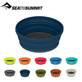 シートゥサミット X-ボウル SEA TO SUMMIT ST84041 皿 食器 キャンプ アウトドア ボウル 【正規品】