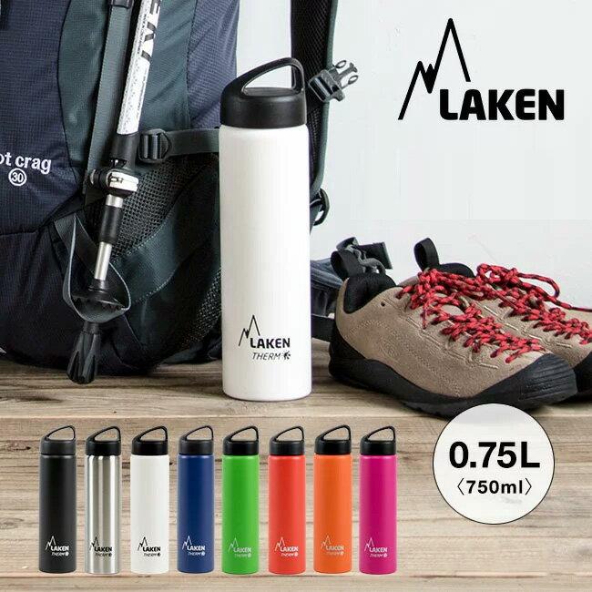 LAKEN ラーケン クラシック サーモ 0.75L 750ml 水筒 すいとう 保温 保冷 真空断熱ボトル キャップ 広口ボトル シンプル おしゃれ 直飲み ステンレス