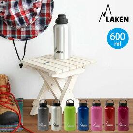 ラーケン クラシック 0.6L 600ml LAKEN 水筒 すいとう ボトル ワイド 広口ボトル おしゃれ 直飲み アルミボトル アウトドア 登山 トレッキング