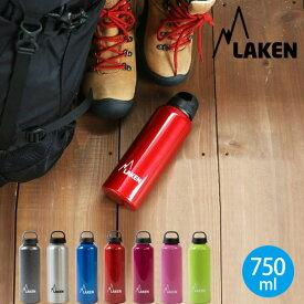 ラーケン クラシック 0.75L 750ml LAKEN 水筒 すいとう ボトル ワイド 広口ボトル おしゃれ 直飲み ステンレス アウトドア 登山 トレッキング