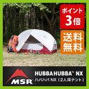 MSR エムエスアール ハバハバ NX【ポイント3倍】 【送料無料】 テント 2人用 3シーズン 軽量 モチヅキ キャンプ アウ…