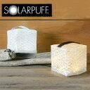 ソーラーパフ solarpuff 【ポイント10倍】 【送料無料】 ソーラー式エコライト ソーラーライト LED 軽量 折り畳み キ…