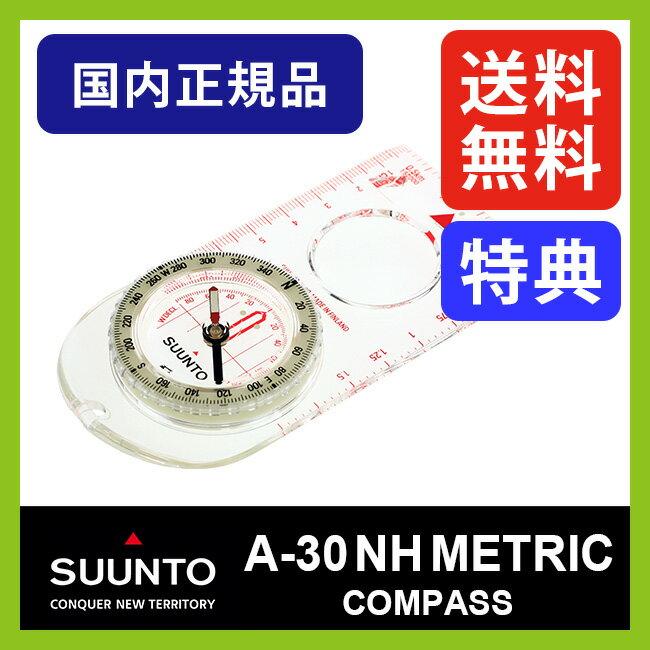 スント A-30 NHメトリックコンパス 【送料無料】 【国内正規品】SUUNTO コンパス アウトドア 登山 ハイキング リクリエーション オリエンテーション 対傷性 方角 蛍光マーク 拡大レンズ A-30 NH Metric Compass