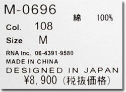 ●Audition【オーディション】ピグメント加工スキッパーM-0696