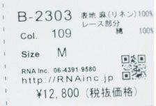 ●RNA【アールエヌエー】製品染めレースブラウスB-2303
