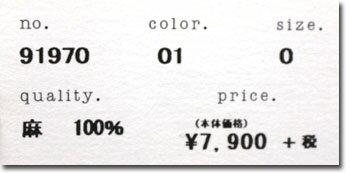 ●prit【プリット】40/1ヨーロッパリネン天竺クルーネックカーディガン91970