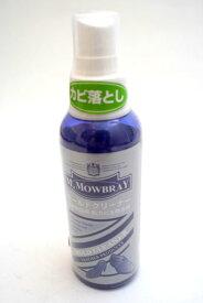 ●M.MOWBRAY 【M.モゥブレィ】『クリックポスト(メール便)不可商品』 モールドクリーナー 皮革製品用防カビ&除去剤