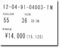 ●MACPHEE【マカフィー】コットンカラーデニムセミワイドパンツ12-04-91-04003-TN