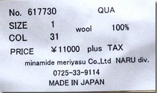 ●naru【ナル】7ゲージ片畦丸首ニットプルオーバー617730