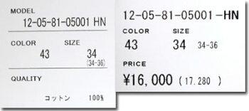 ●MACPHEEマカフィーコットンチノアシンメトリースカート12-05-81-05001-HN