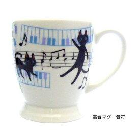 NEKOにゃ〜ご 高台マグ 音符♪※この商品はお取り寄せ商品です♪【バレエ発表会の記念品に最適♪】お取り寄せ 大量注文できます♪音符 ト音記号 楽譜