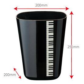 ダストボックス・鍵盤♪お取り寄せ商品です♪【ピアノ発表会記念品に最適♪】