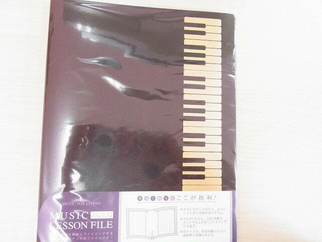 鍵盤ゴールドミュージックレッスンファイル♪この商品はお取り寄せ商品です♪ブラスバンドの楽譜入れに最適♪