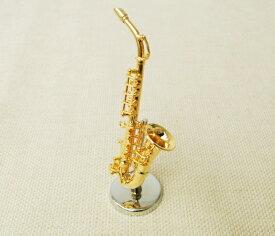 ミニチュア楽器!アルトサックス 1/12 スケール(ゴールド)♪この商品はお取り寄せ商品です♪♪【楽器-音楽雑貨】《音楽・バレエ・ねこ雑貨のカンタービレ》スタンド ケース付き 音楽雑貨 楽器 発表会 記念品♪アルト サックス