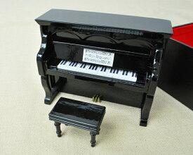 ミニチュア楽器!アップライトピアノ (黒)♪この商品はお取り寄せ商品です♪♪【楽器-音楽雑貨】《音楽・バレエ・ねこ雑貨のカンタービレ》スタンド ケース付き 音楽雑貨 楽器 発表会 記念品 プレゼント ギフト にも♪アップライトピアノ ピアノ