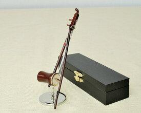 ミニチュア楽器!二胡 14cmサイズ♪この商品はお取り寄せ商品です♪♪【楽器-音楽雑貨】《音楽・バレエ・ねこ雑貨のカンタービレ》スタンド ケース付き 音楽雑貨 楽器 発表会 記念品 プレゼント ギフト にも♪二胡 中国