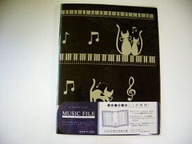 ピアノツインキャットミュージックファイル♪♪【ピアノ発表会の記念品におすすめ♪-音楽雑貨】この商品はお取り寄せ商品です♪ブラスバンドの楽譜入れに最適♪