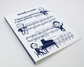 ブラボー 20ポケット縦入れファイル ネイビー ♪お取り寄せ商品です。♪♪ 【ピアノ発表会 記念品 に最適♪】音楽雑貨 ねこ雑貨 バレエ雑貨 ♪記念品に最適 音楽会粗品