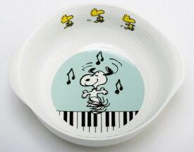 スヌーピー 耳付ボウル ♪お取り寄せ商品です。♪♪ 【ピアノ発表会 記念品 に最適♪】音楽雑貨 ねこ雑貨 バレエ雑貨 ♪記念品に最適 音楽会粗品