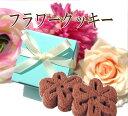 ●チョコフラワークッキーサムシングブルーBOXSomething Blueウェディング・ウエディング(ブライダル)結婚式激安プチギフト・プチギフト/人気プチギフ...