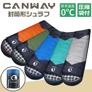 送料無料 CANWAY 寝袋 シュラフ 封筒型 コンパクト収納 丸洗い 210T防水 キャンプ スリーピングバッグ 収納袋付き オールシーズン バージョンアップ 防災 1.9KG フランネル