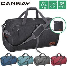 送料無料【CANWAY】スポーツバッグ ショルダー 大容量 折りたたみバッグ ボストンバッグ シューズ収納 スーツケース固定 大容量 撥水加工 旅行バッグ ジム 出張 軽量 65リットル