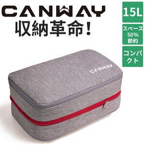 CANWAY 圧縮バッグ 収納バッグ 衣類圧縮バッグ ファスナー圧縮スペース50%節約 衣類仕分け 簡単圧縮 超大容量 コンパクト 便利グッズ 出張 旅行 水泳 トラベルポーチ 軽量 令和初の新型 15L