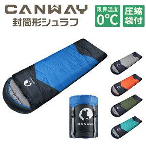 送料無料 CANWAY 寝袋 シュラフ 封筒型 コンパクト収納 丸洗い 210T防水 キャンプ スリーピングバッグ 収納袋付き オールシーズン バージョンアップ 防災 1.9KG タフタ