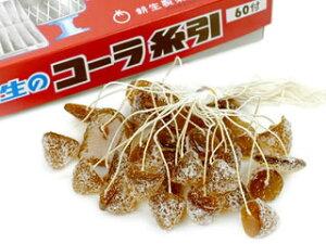 糸引き飴 コーラ糸引き 60入