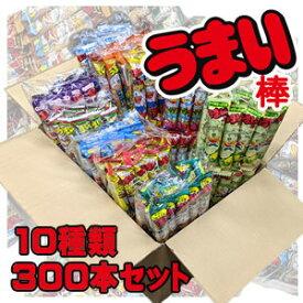 うまい棒 詰め合わせ 10種類 300本セット【駄菓子詰め合わせ 】