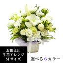 お彼岸 お供えの花 アレンジメント M お悔やみの花 生花のフラワーアレンジ