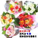 ミニブーケ 花束 プレゼント お礼 プチギフト 1〜10束まで 卒業式 卒業祝い 卒業 卒園祝い