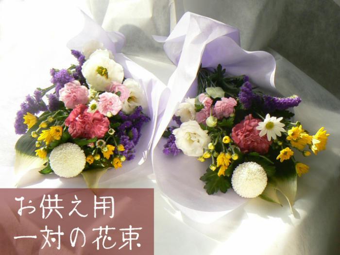 お墓参り 花 仏花 生花 お供えの花束 一対 お彼岸
