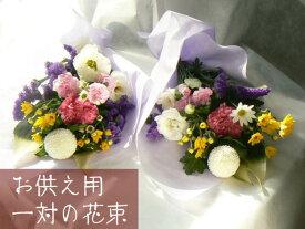 お墓参り 花 お供えの花束 一対 仏壇 仏花 生花 供花