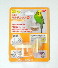【SANKO】B56 小鳥のマルチカップ ミニ