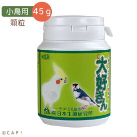 賞味期限2021/7/23丸筒大 【日本生菌】※お徳用※大好きん 小鳥用 45g