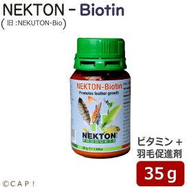 賞味期限2022/12/10 ネクトンBio (Biotin) 35g