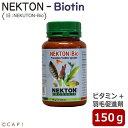 賞味期限:2020/9/30ネクトンBio (Biotin) 150g