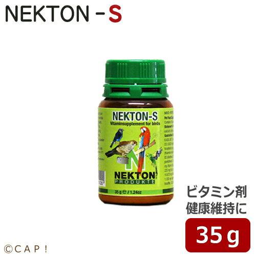 賞味期限:2021/3/31ネクトンS 35g