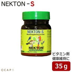 賞味期限2022/12/10 ネクトンS 35g