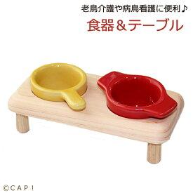 【HH】ハムスター用食器&テーブル