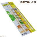【スドー】木製7段ハシゴ