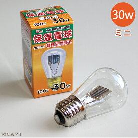 アサヒ ミニ保温電球 30W