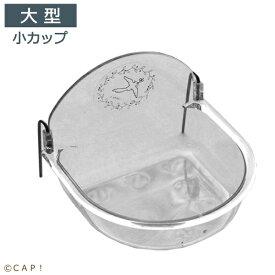 【バラ売り】※大型・小※【※大 型※】ハイクオリティ・フィードカップ【小】