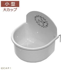 【バラ売り】※小型・大※ハイクオリティ・フィードカップ 大