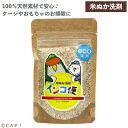 米ぬか洗剤 インコ便 50g
