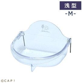 SANKO 浅型バード食器(M)