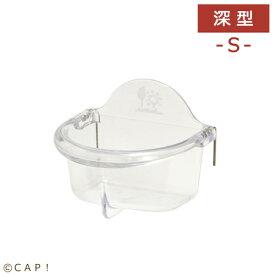 SANKO 深型バード食器(S)