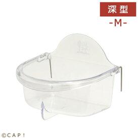 【SANKO】深型バード食器(M)